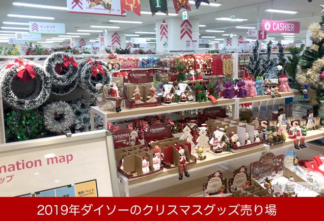 100均ダイソーで売っているクリスマスグッズの画像