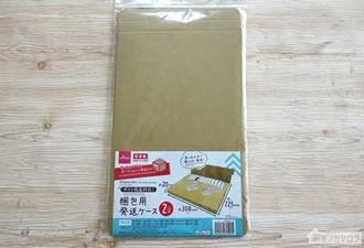 100均で売っているポスト投函対応・梱包用発送ケース袋の画像