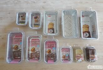 100均で売っているアルミタイプのパウンドケーキ型の画像