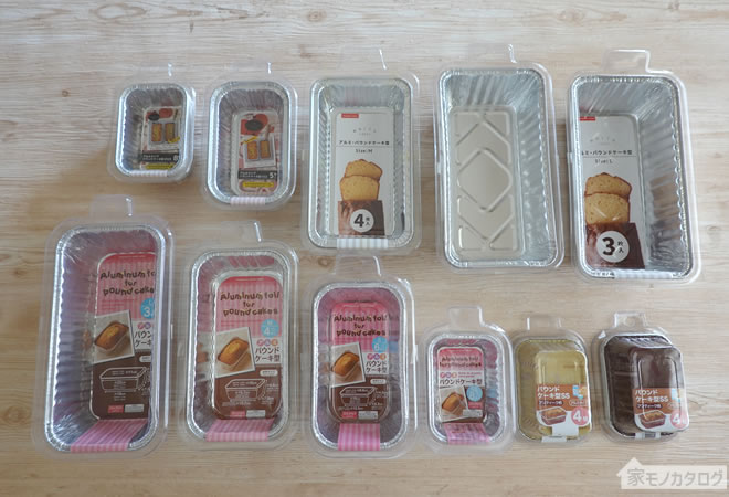 100均グッズ(ダイソー・セリア・キャンドゥ)や300円ショップなどで購入できる商品を写真付きでご紹介100円ショップで購入した『アルミタイプ・パウンドケーキ型』の商品一覧 (ダイソー・セリア)