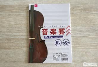 100均で売っている音楽罫ルーズリーフの商品画像
