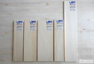 100均で売っているダイソーの木板の画像