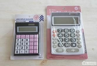 100均で売っているジャンボ電卓の画像