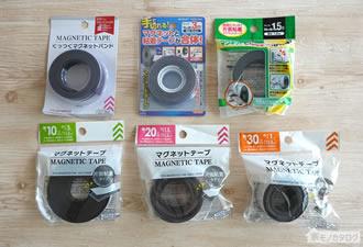 100均で売っているマグネットテープの商品画像