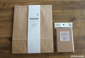 100均で売っている宅配用紙袋と梱包補強ボードの画像