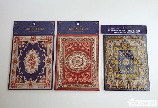 100均で売っているペルシャ絨毯調インテリアミニマットの画像